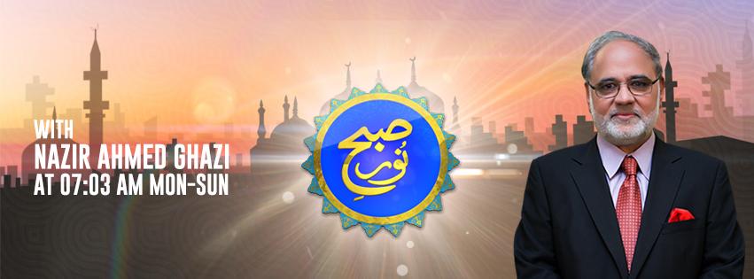 Sunha-e-noor-urdu-long-banner