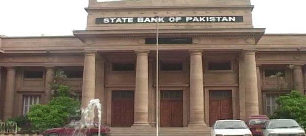 اسٹیٹ بینک ، دو ماہ ، مانیٹری پالیسی ، اعلان