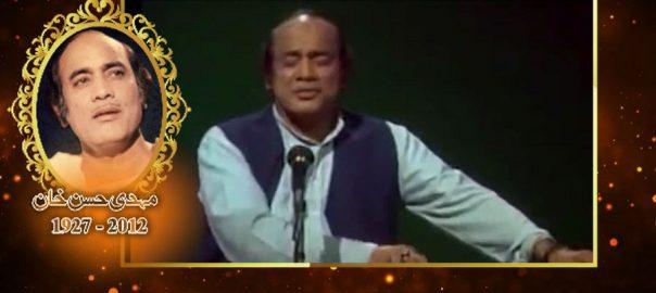 مہدی حسن  کراچی  92 نیوز شہنشاہ غزل  فرنگی  اداکار ندیم  محمد علی  شاہد  وحید مراد  لازوال گیت 