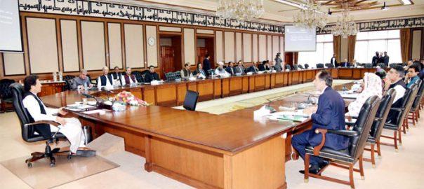 وزیراعظم عمران خان وفاقی کابینہ اجلاس کل طلب
