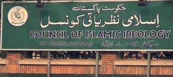 اسلامی نظریاتی کونسل