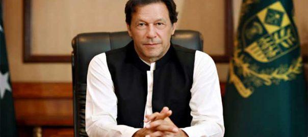 وزیراعظم عمران خان ترقیاتی پیکیج صحت کارڈز اسکیم وزیرخارجہ شاہ محمود قریشی نیشنل ایکشن پلان