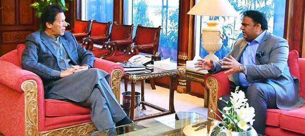 fawad ch with imran khan
