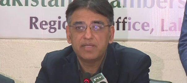 ) وزیر خزانہ  92 نیوز اسد عمر اسلام آباد ٹیکس نظام وزیر خزانہ