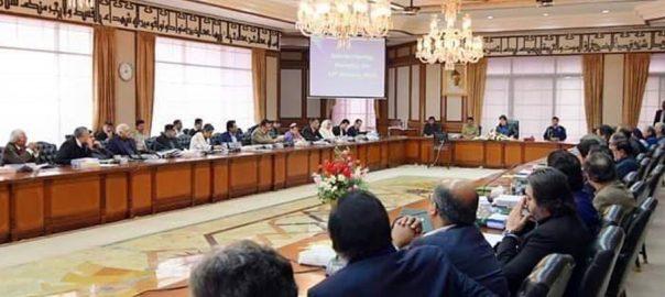 کابینہ اجلاس