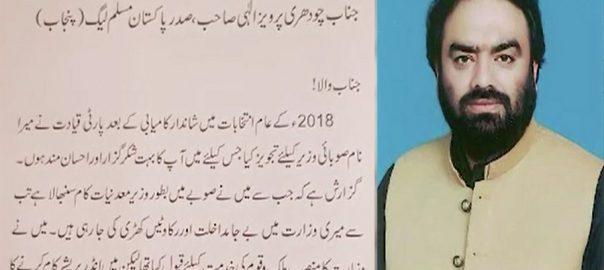 وزیرمعدنیات پنجاب عمار یاسر نے استعفیٰ