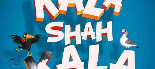 فلم '' کالا شاہ کالا'' طنز و مزاح ویلنٹائن ڈے