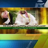 سعودی ولی عہد نائنٹی ٹو نیوز عربی اسکرین، جدید ایچ ڈی پلس ٹیکنالوجی تجزیہ کاروں شہزادہ محمد بن سلمان
