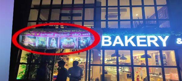 انتہا پسند کراچی بیکری ہندو