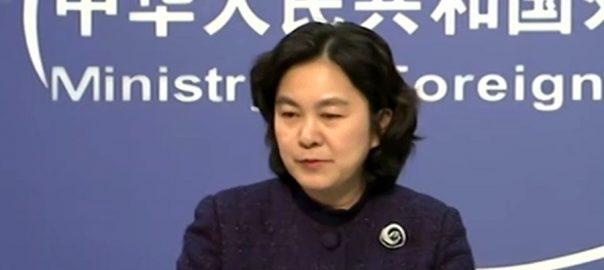 ترجمان دفتر خارجہ چین