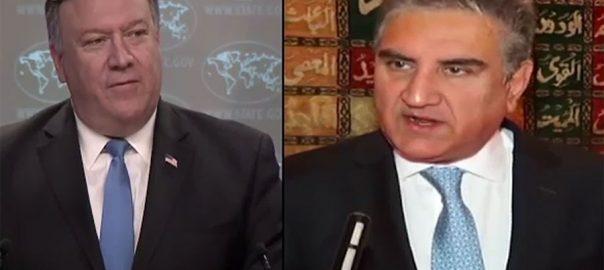 شاہ محمود قریشی پاکستان بھارت مائیک پومپیو لائن آف کنٹرول پارلیمنٹ یورپی یونین