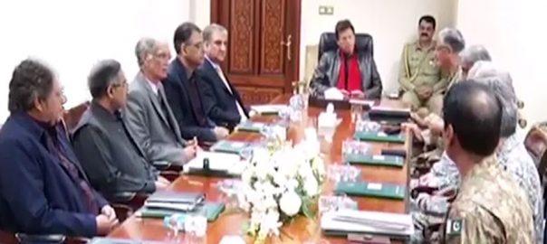 بھارتی دراندازی سیاسی و عسکری قیادت نیشنل کمانڈ اتھارٹی وزیراعظم عمران خان