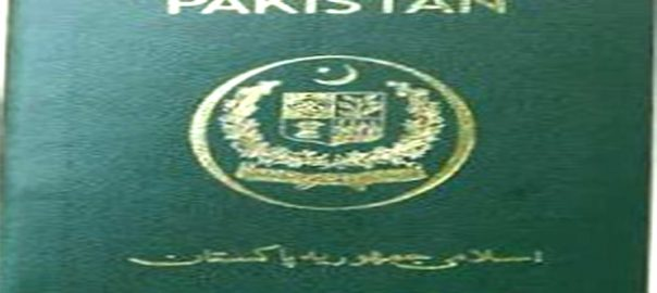 پاکستانی پاسپورٹ