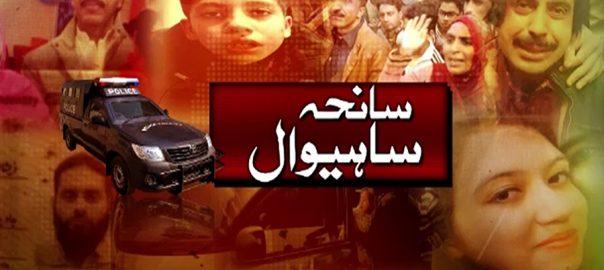 سانحہ ساہیوال  تمام ملزم بری  لاہور  92 نیوز  انسداد دہشتگردی  شک کا فائدہ کے مقتول ذیشان  احتشام  بیانات قلمبند  عمیر ، منیبہ بھائی جلیل
