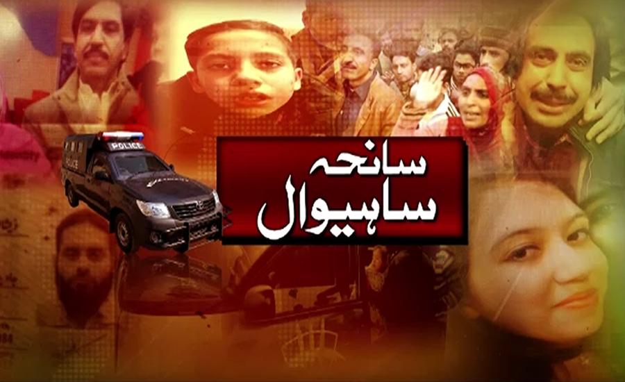 سانحہ ساہیوال ، جے آئی ٹی نے رپورٹ وزیر اعلیٰ کوجمع کرا دی
