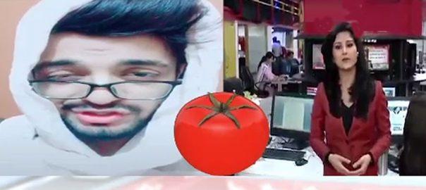 بھارتی میڈیا ٹماٹروں سوشل میڈیا ٹِک ٹاک مودی سرکار