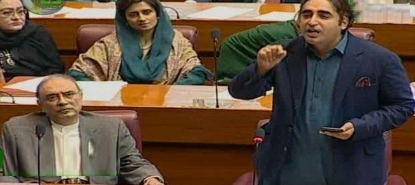 بلاول بھٹو پاکستان پیپلزپارٹی مودی قصائی کشمیر قومی اسمبلی
