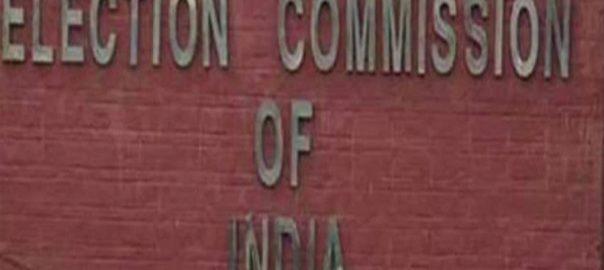 بھارتی الیکشن کمیشن