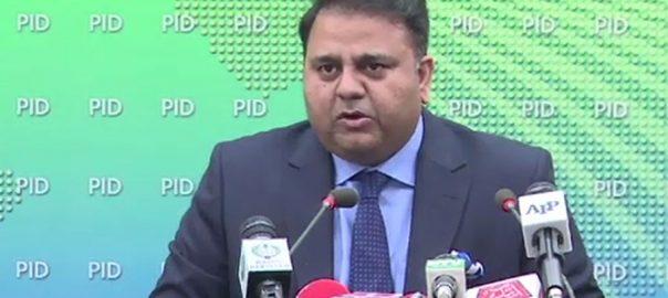 پہلا پاکستانی خلا فواد چودھری اعلان 2022