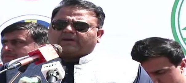 وفاقی وزیر اطلاعات ، فواد چودھری ، نواز ، زرداری ، سیاست
