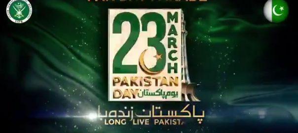 آئی ایس پی آر کا یومِ پاکستان کے حوالے سے نیا پرومو جاری
