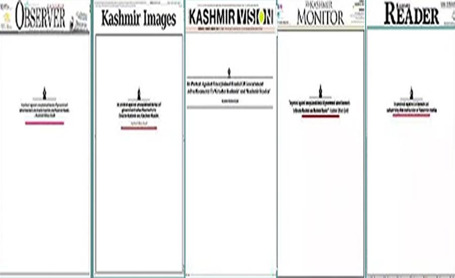 مقبوضہ کشمیر  کے 40 سے زائدا خباروں نے احتجاجاً پہلا صفحہ خالی رکھ دیا