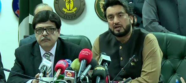 کالعدم تنظیموں 44 اراکین مفتی عبدالرؤف حمزہ اظہر آپریشن وزیر داخلہ شہریار آفریدی