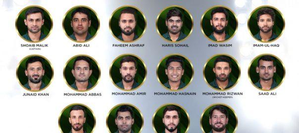 پاکستان آسٹریلیا ون ڈے سیریز 16 رکنی اسکواڈ امام الحق ، شان مسعود ،حارث سہیل ،فہیم اشرف عمر اکمل
