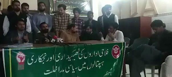 ینگ ڈاکٹرز اسپتالوں نجکاری تحریک سروسزاسپتال لاہور سیاسی مداخلت