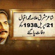 علامہ ڈاکٹر محمد اقبال