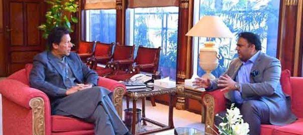 پرویز مشرف نے حدیبیہ کیس میں این آر او دیا ، وزیر اعظم 