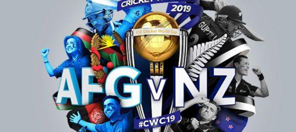 نیوزی لینڈ  افغانستان  ٹاس  بیٹنگ کا فیصلہ  ٹاؤن ٹون  92 نیوز ورلڈ کپ 2019  آسٹریلیا