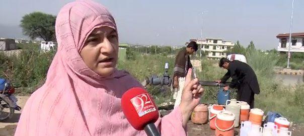 اسلام آباد سیکٹر جی تیرہ رہائشی پینے صاف پانی محروم