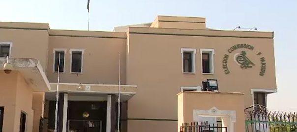 الیکشن کمیشن  قبائلی اضلاع  سکیورٹی  اسلام آباد  92 نیوز 
