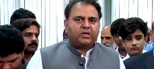 ڈاکو جیل فواد چودھری فیصل آباد  92 نیوز وزیر سائنس اینڈ ٹیکنالوجی 