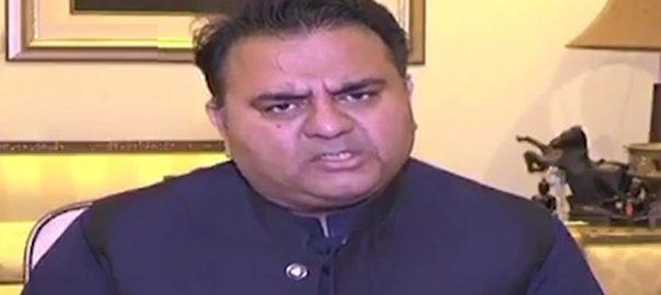 اسلام آباد  92 نیوز وفاقی وزیر  سائنس اینڈ ٹیکنالوجی  فواد چودھری  شہبازشریف  ای سی ایل  پبلک اکاؤنٹس کمیٹی