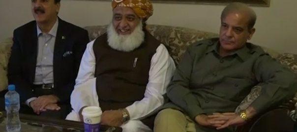 مولانا فضل الرحمان  شہباز شریف  اسلام آباد  92 نیوز سیاسی پارہ ہائی 