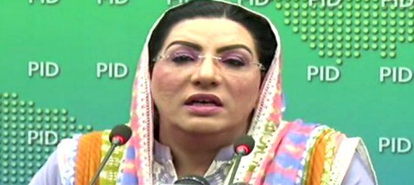 نادان اپوزیشن  قومی سلامتی  فردوس عاشق اعوان  اسلام آباد  92 نیوز مشیر خصوصی برائے اطلاعات  پریس کانفرنس  امن وامان  رانا ثنااللہ  شہزاد اکبر  احتسابی ادارے 