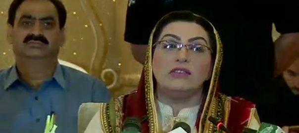 انکوائری کمیشن  فردوس اعوان  اسلام آباد  92 نیوز وزیر اعظم  عمران خان  مشیر برائے اطلاعات 