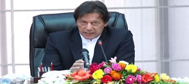 انتخابی ضابطہ اخلاق وزیراعظم الیکشن کمیشن اسلام آباد  92 نیوز 