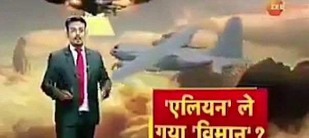 بھارتی فضائیہ خلائی مخلوق بھارتی میڈیا نئی دہلی  92 نیوز بھارتی حکمران  کلاؤڈ تھیوری  ایلین تھیوری  سخوئی 30  سی 130 