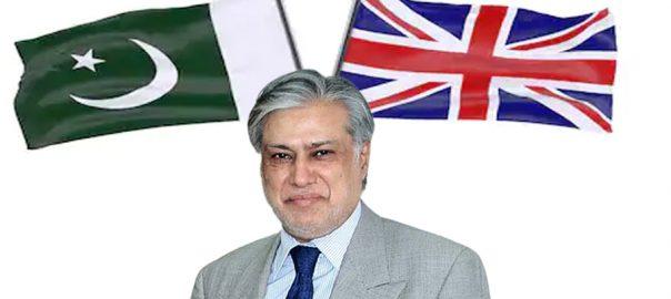 اسحاق ڈار پاکستان اور برطانیہ میں معاہدہ اسلام آباد  92 نیوز  سابق وفاقی وزیر خزانہ  تحویل مجرمین  مفاہمتی یادداشت 