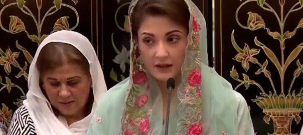 مریم نواز  ن لیگ اسلام آباد  92 نیوز چیف الیکشن کمشنر  الیکشن کمیشن 