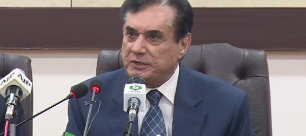 نیب  غیر جانبدار  جسٹس (ر) جاوید اقبال اسلام آباد  92 نیوز احتساب  بلا خوف و تفریق  پاکستان میں کرپشن