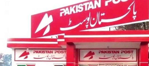 پاکستان پوسٹ احسن اقبال مراد سعید اسلام آباد  92 نیوز