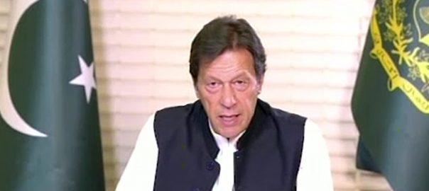 پاک فوج، ٹیکس، ایمنسٹی اسکیم، وزیراعظم، عمران خان،