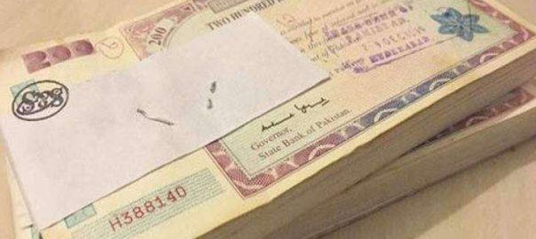 پرائز بانڈ  قرعہ اندازی  مظفرآباد 92 نیوز اسٹیٹ بینک آف پاکستان 