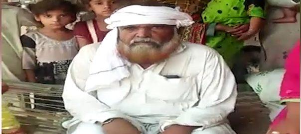 بااثرافراد اراضی پر قبضہ رحیم یار خان  92 نیوز