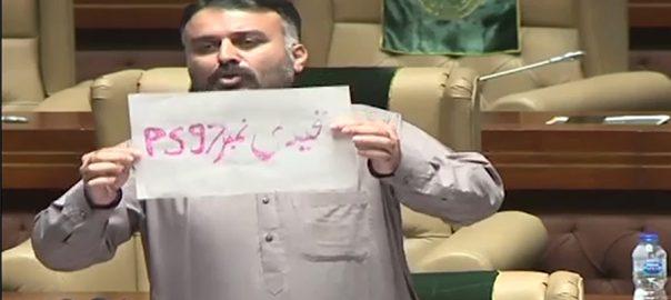 سندھ اسمبلی  اسپیکر چیمبر  سب جیل قرار  کراچی  92 نیوز شہزاد قریشی  راجہ اظہر 