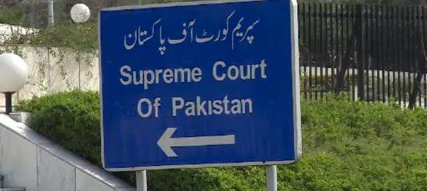 مختاراں مائی نظر ثانی کی درخواست اسلام آباد  92 نیوز سپریم کورٹ  جسٹس گلزار احمد  اعتزاز احسن  پروین رحمن قتل کیس 
